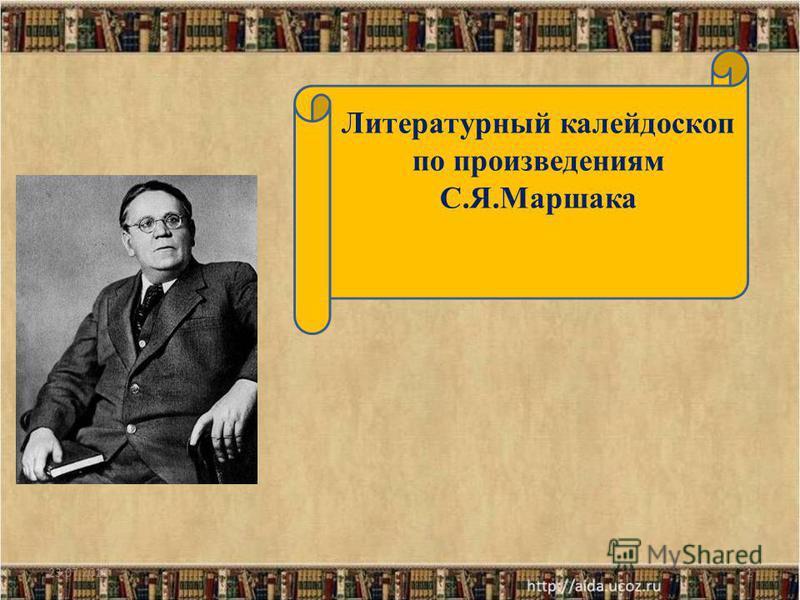 Литературный калейдоскоп по произведениям С.Я.Маршака 23.07.20151