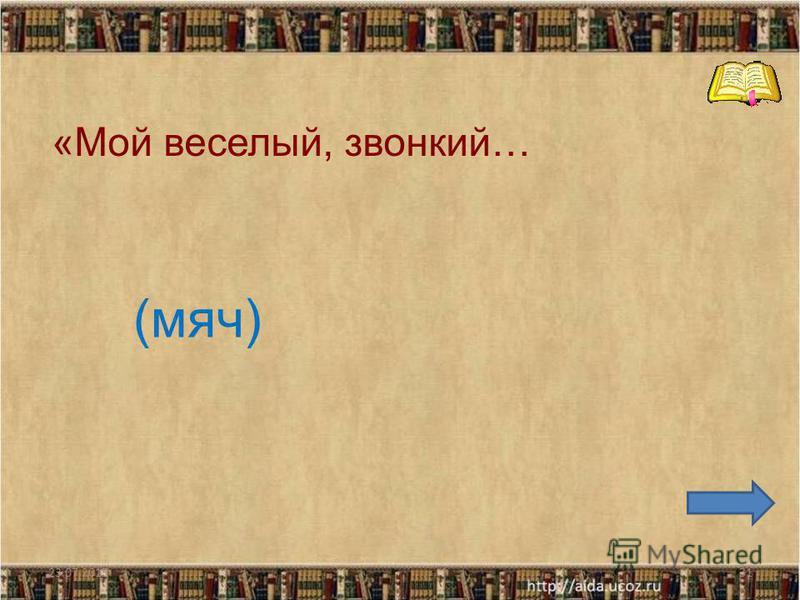 23.07.201531 «Мой веселый, звонкий… (мяч)