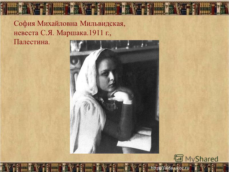 София Михайловна Мильвидская, невеста С.Я. Маршака.1911 г., Палестина.