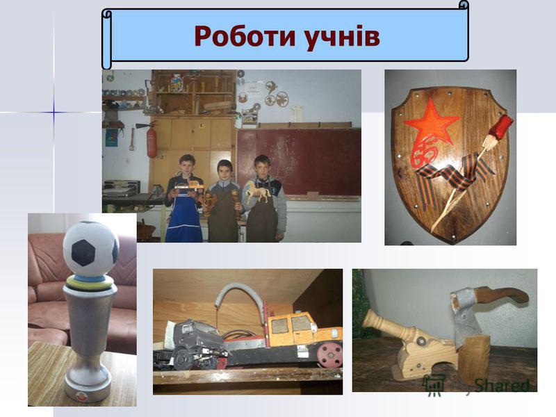 Роботи учнів