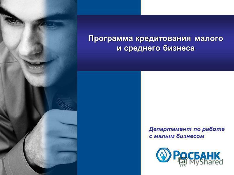 Программа кредитования малого и среднего бизнеса Департамент по работе с малым бизнесом