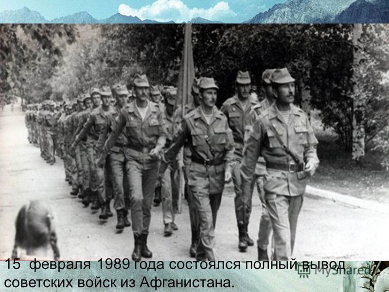 15 февраля 1989 года состоялся полный вывод советских войск из Афганистана.