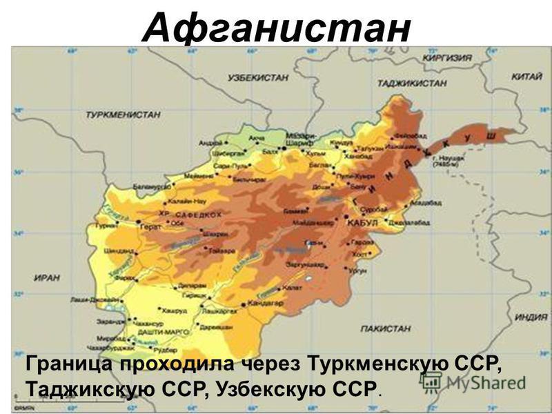 Афганистан Граница проходила через Туркменскую ССР, Таджикскую ССР, Узбекскую ССР.