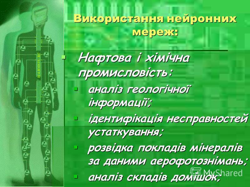 Використання нейронних мереж: Нафтова і хімічна промисловість: Нафтова і хімічна промисловість: аналіз геологічної інформації; аналіз геологічної інформації; ідентифікація несправностей устаткування; ідентифікація несправностей устаткування; розвідка