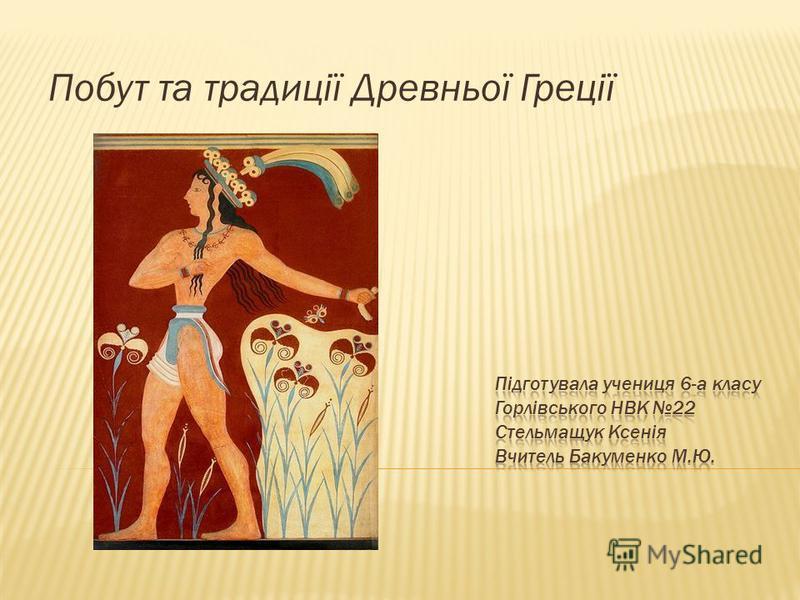 Побут та традиції Древньої Греції