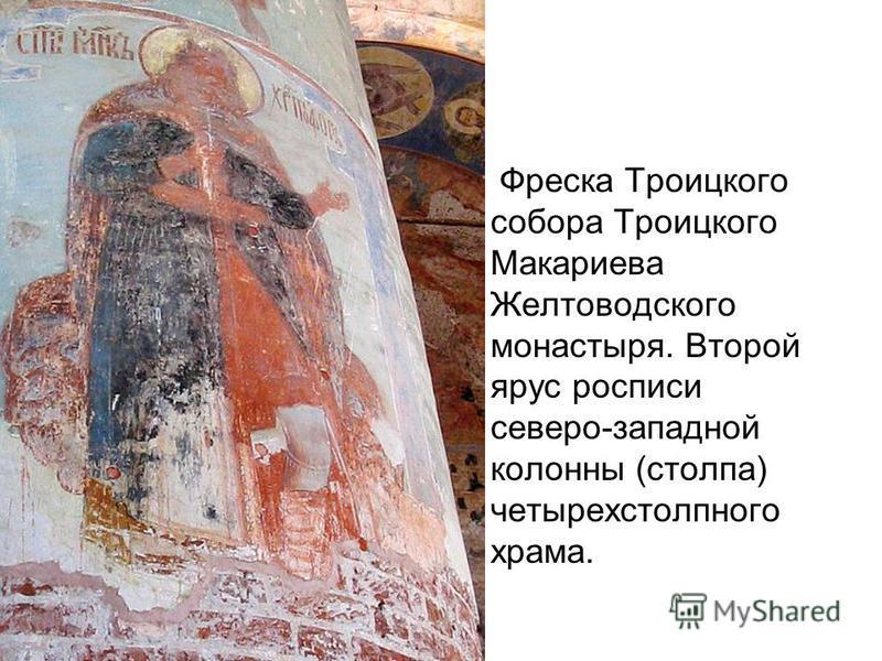 Фреска Троицкого собора Троицкого Макариева Желтоводского монастыря. Второй ярус росписи северо-западной колонны (столпа) четырехстолпного храма.