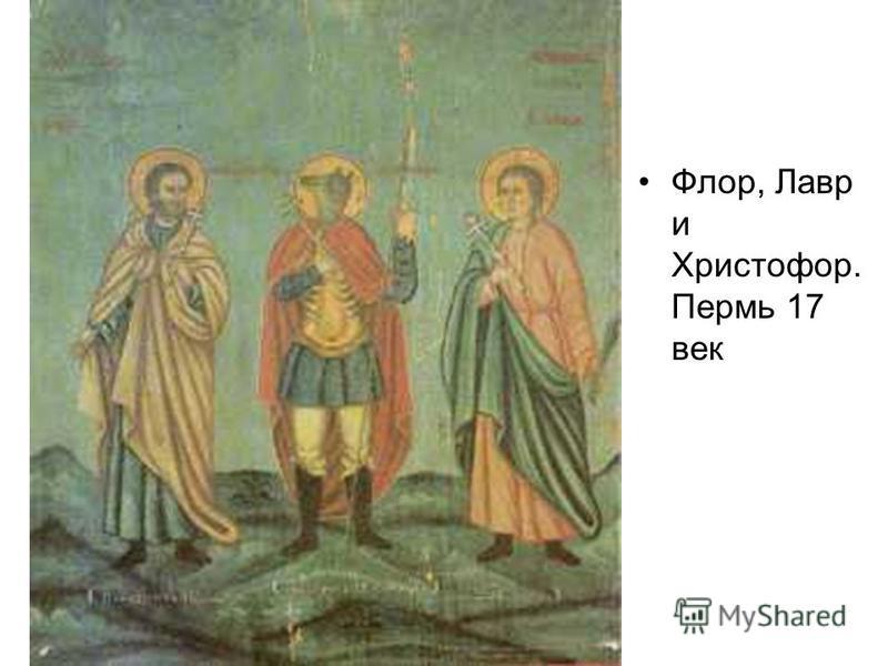 Флор, Лавр и Христофор. Пермь 17 век