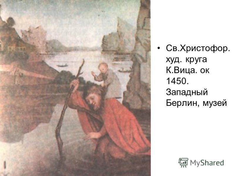 Св.Христофор. худ. круга К.Вица. ок 1450. Западный Берлин, музей