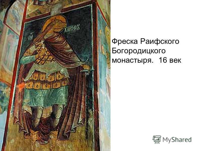 Фреска Раифского Богородицкого монастыря. 16 век