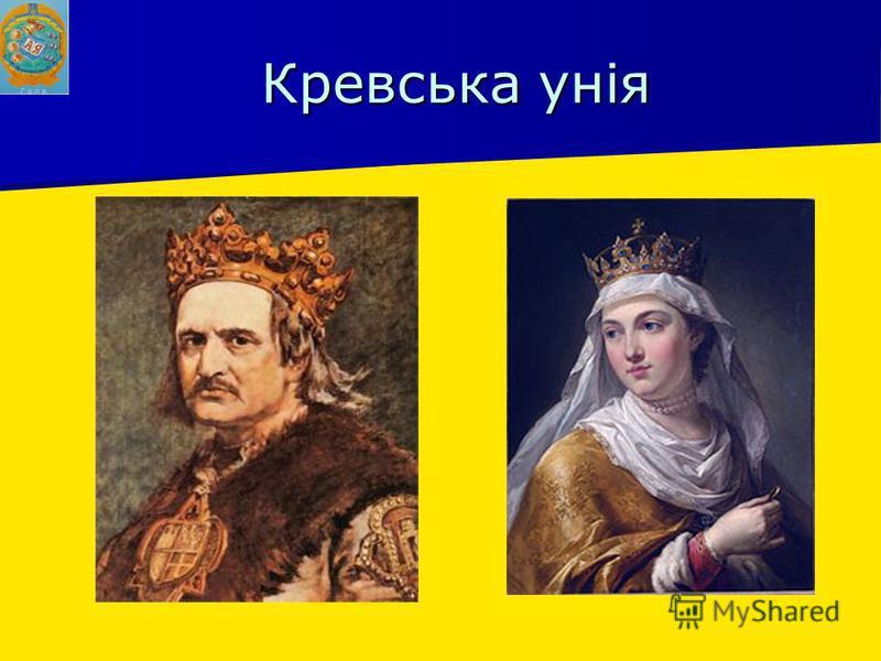 Кревська унія