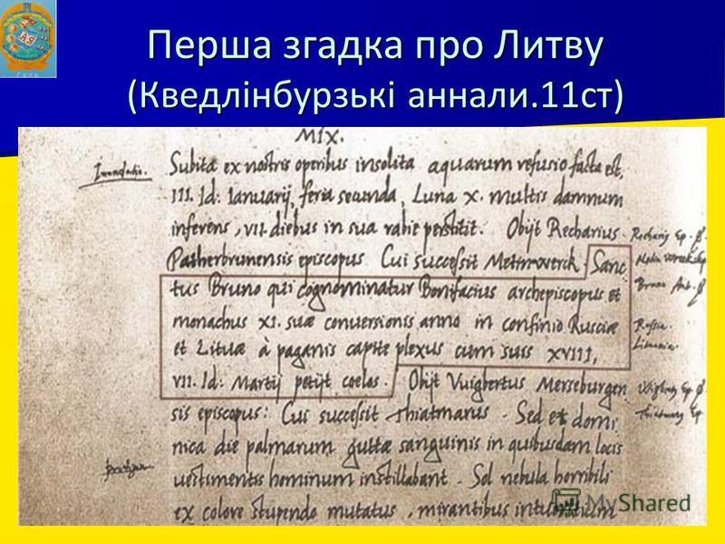 Перша згадка про Литву (Кведлінбурзькі аннали.11ст)