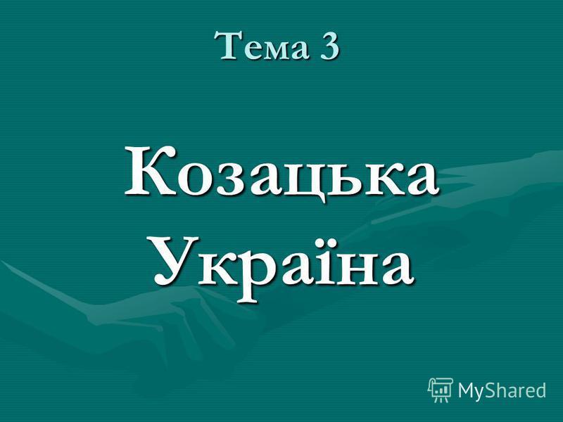 Тема 3 Козацька Україна