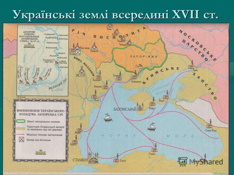 Українські землі всередині XVII ст.
