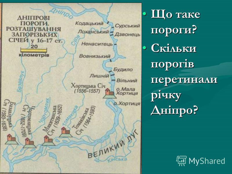 Що таке пороги? Скільки порогів перетинали річку Дніпро?