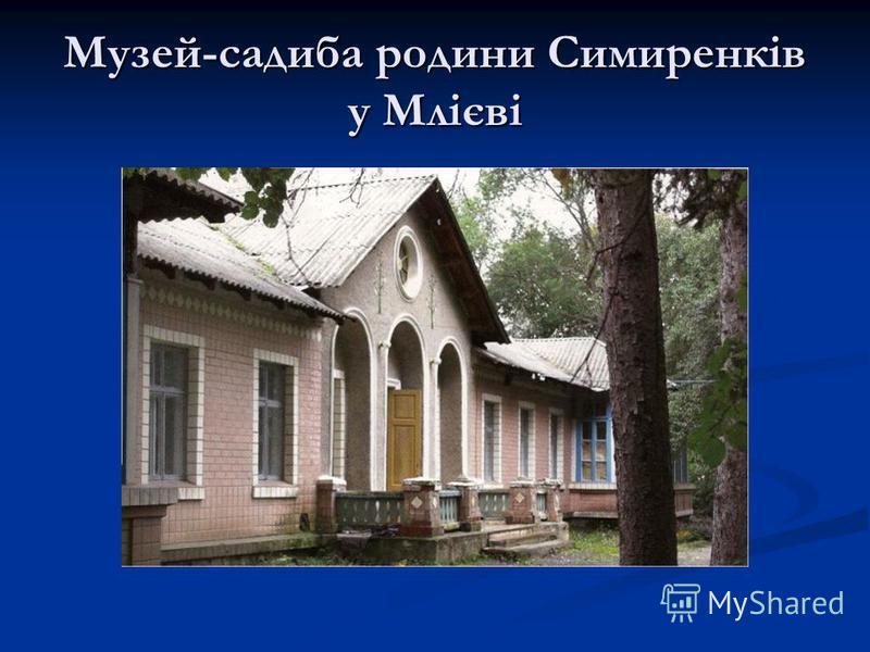 Музей-садиба родини Симиренків у Млієві