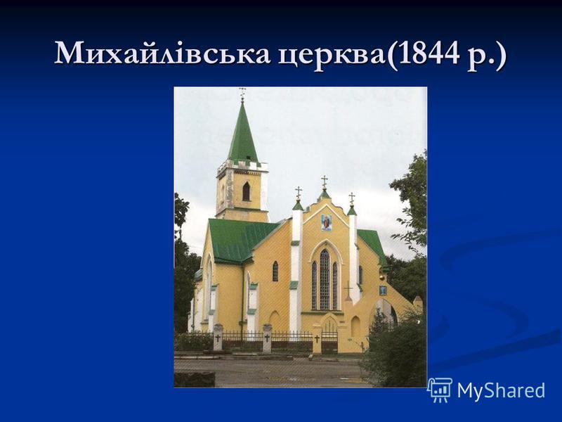 Михайлівська церква(1844 р.)