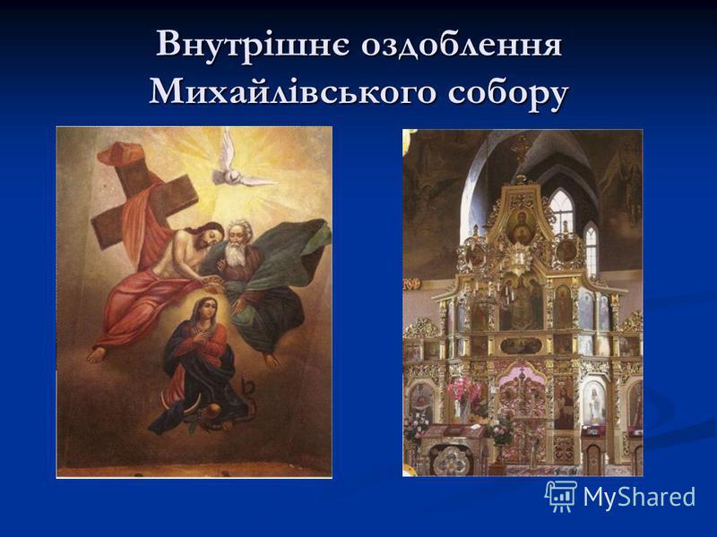 Внутрішнє оздоблення Михайлівського собору