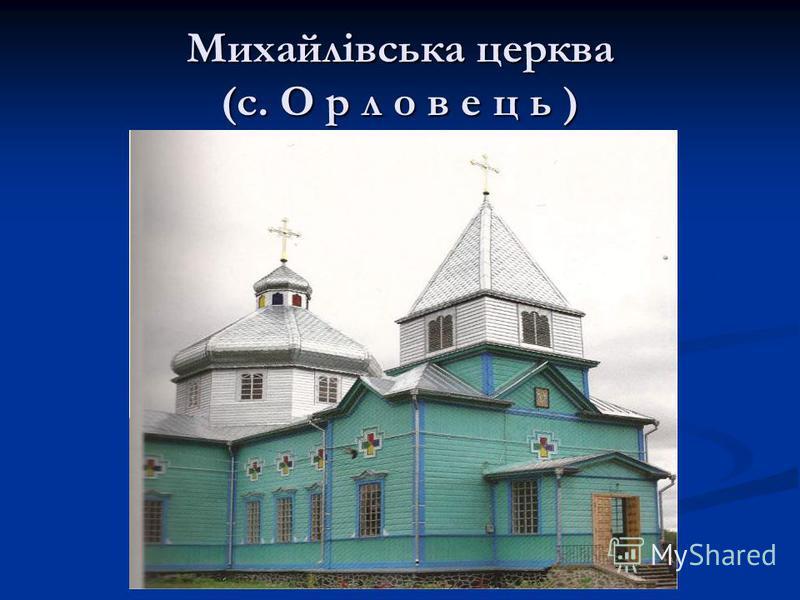 Михайлівська церква (с. О р л о в е ц ь )