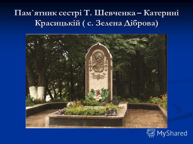 Пам`ятник сестрі Т. Шевченка – Катерині Красицькій ( с. Зелена Діброва)