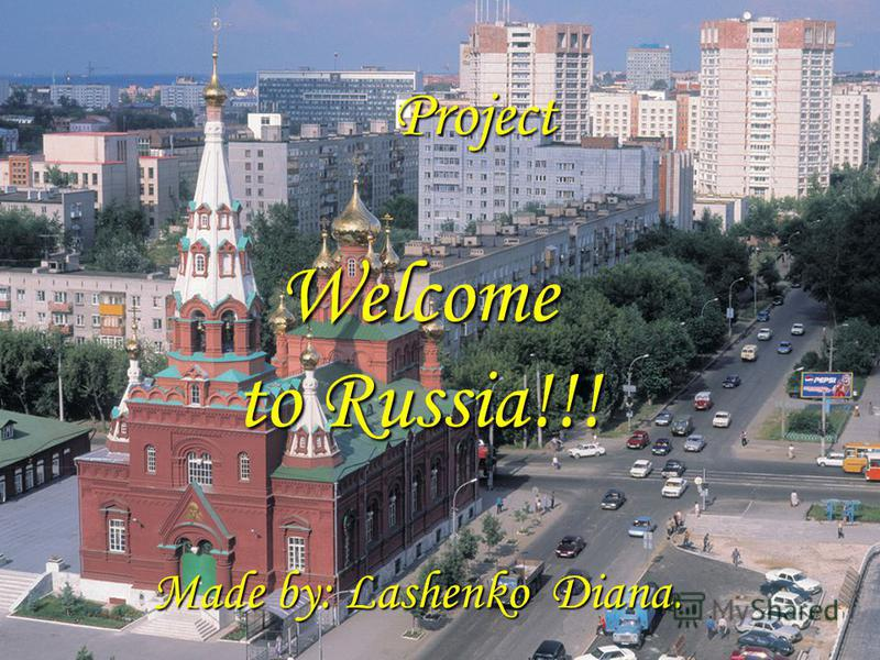 Welcome to Russia!!! Made by: Lashenko Diana. Project