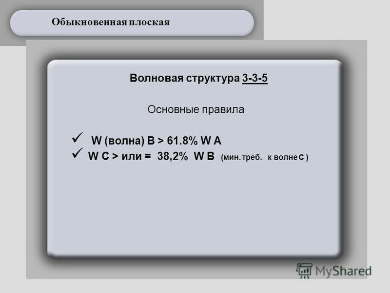 Обыкновенная плоская Волновая структура 3-3-5 Основные правила W (волна) B > 61.8% W A W C > или = 38,2% W B (мин. треб. к волне С )
