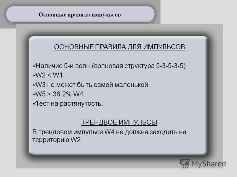 Основные правила импульсов ОСНОВНЫЕ ПРАВИЛА ДЛЯ ИМПУЛЬСОВ Наличие 5-и волн.(волновая структура 5-3-5-3-5) W2 < W1. W3 не может быть самой маленькой. W5 > 38.2% W4. Тест на растянутость. ТРЕНДВОЕ ИМПУЛЬСЫ В трендовом импульсе W4 не должна заходить на