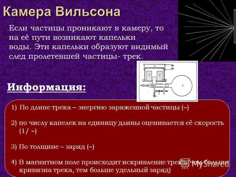 Семакова Н. В., учитель физики МОУ «Тотемская СОШ 1» Если частицы проникают в камеру, то на её пути возникают капельки воды. Эти капельки образуют видимый след пролетевшей частицы- трек. 1)По длине трека – энергию заряженной частицы ( ) 2) по числу к
