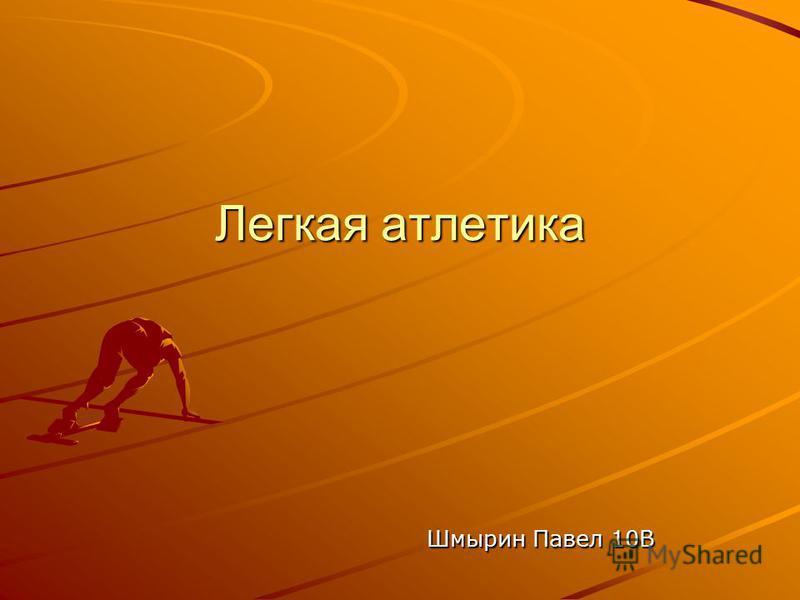 Легкая атлетика Шмырин Павел 10В