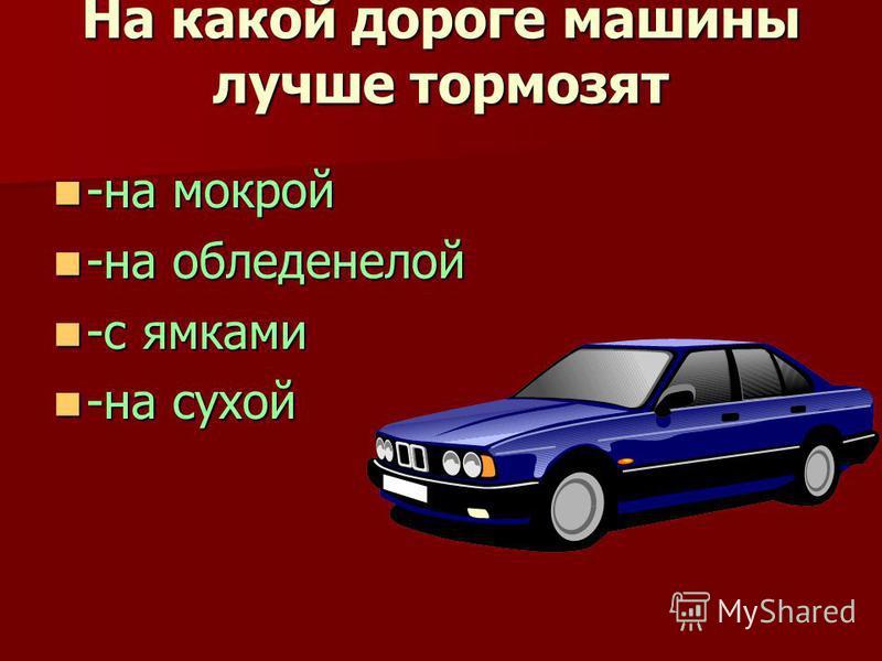 Какие машины могут ехать на красный свет? -папина и мамина -такси -пожарная, скорая, спецмашины. -гончая