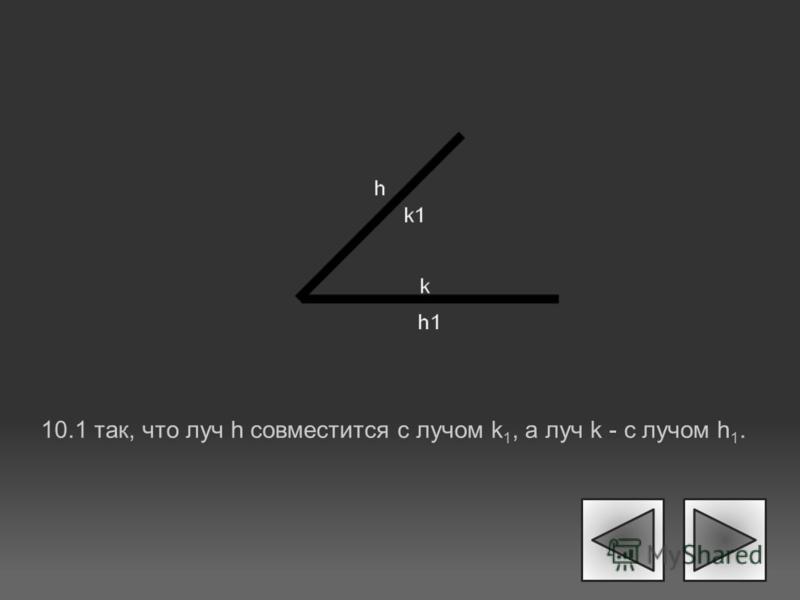 10.1 так, что луч h совместится с лучом k 1, а луч k - с лучом h 1.