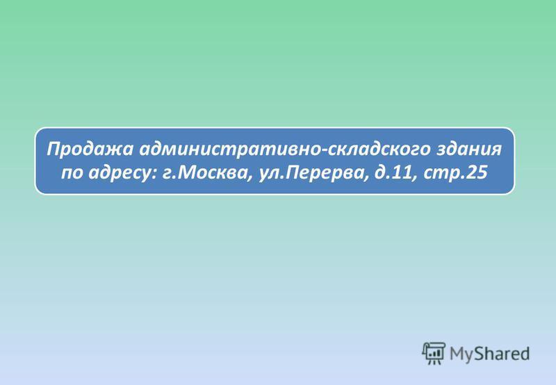 Продажа административно-складского здания по адресу: г.Москва, ул.Перерва, д.11, стр.25
