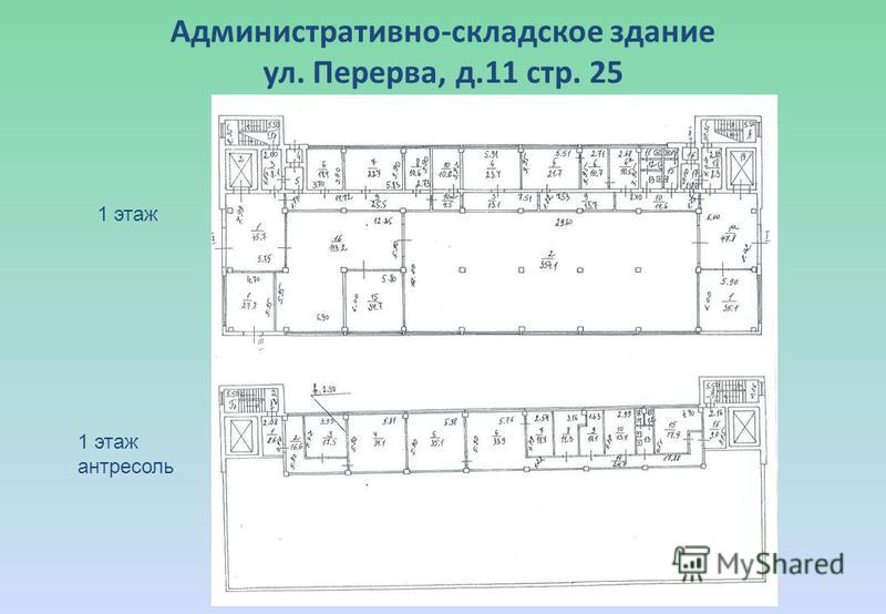 Административно-складское здание ул. Перерва, д.11 стр. 25 1 этаж антресоль