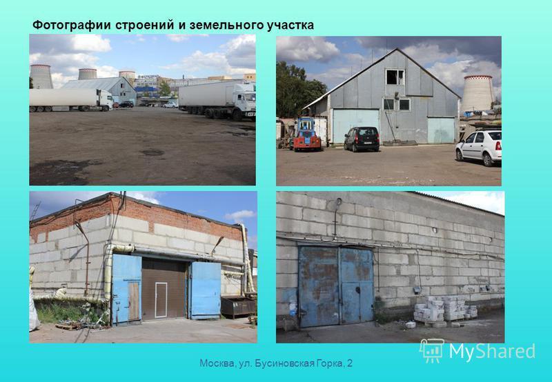 Москва, ул. Бусиновская Горка, 2 Фотографии строений и земельного участка