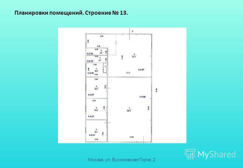 Москва, ул. Бусиновская Горка, 2 Планировки помещений. Строение 13.