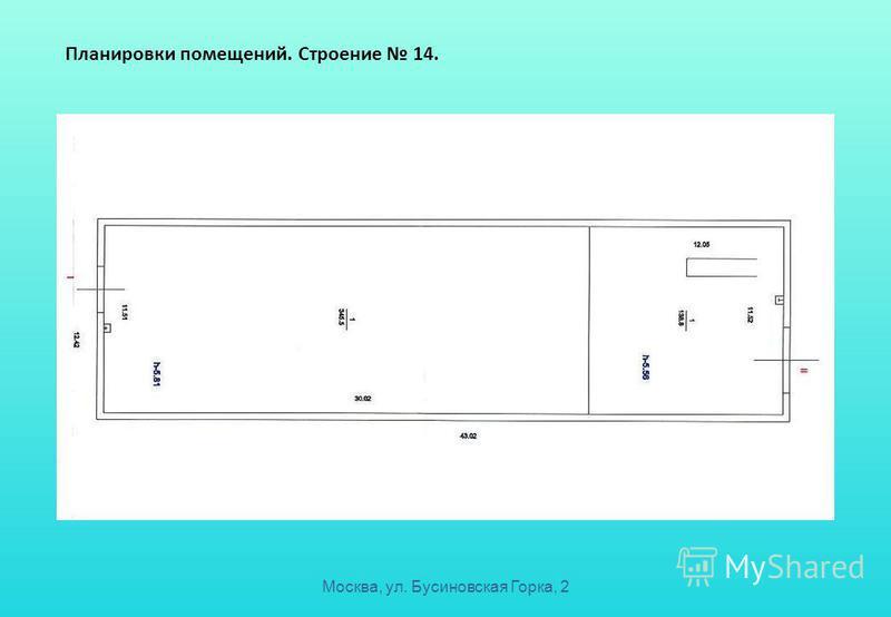 Москва, ул. Бусиновская Горка, 2 Планировки помещений. Строение 14.