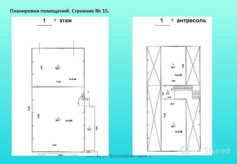 Москва, ул. Бусиновская Горка, 2 Планировки помещений. Строение 15.