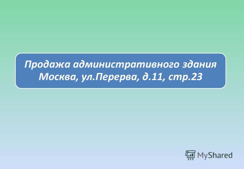 Продажа административного здания Москва, ул.Перерва, д.11, стр.23