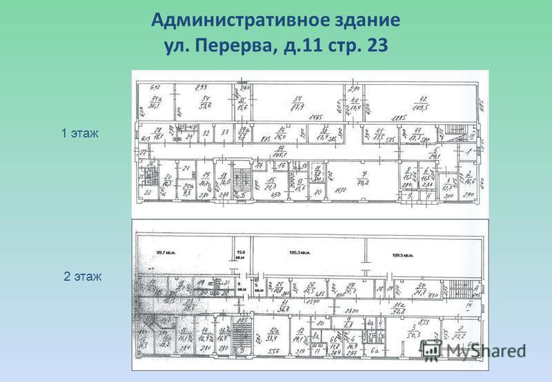 Административное здание ул. Перерва, д.11 стр. 23 1 этаж 2 этаж