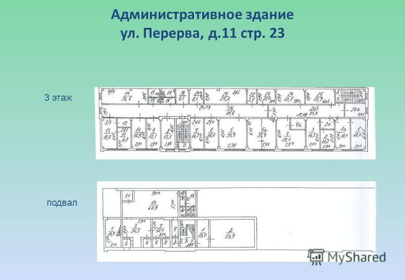 Административное здание ул. Перерва, д.11 стр. 23 3 этаж подвал