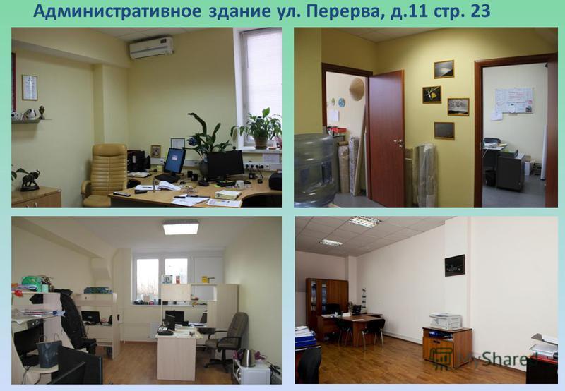 Административное здание ул. Перерва, д.11 стр. 23