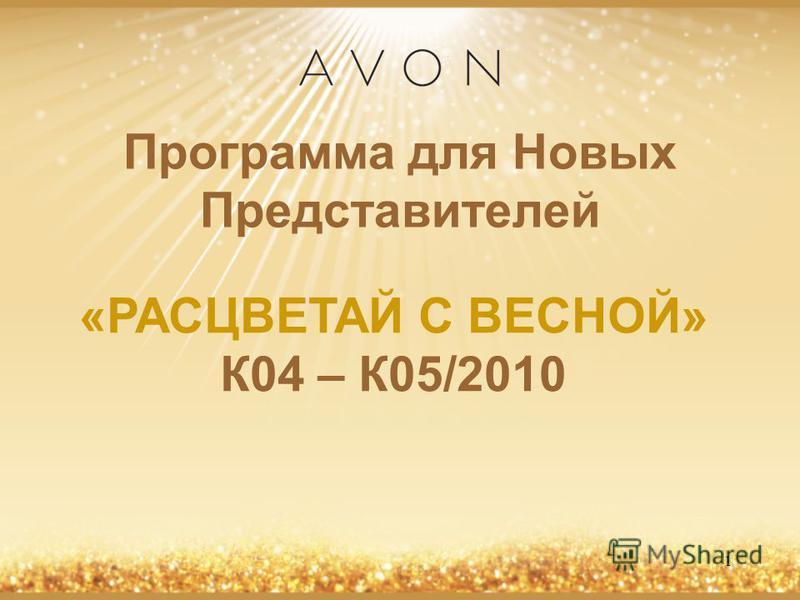 1 Программа для Новых Представителей «РАСЦВЕТАЙ С ВЕСНОЙ» К04 – К05/2010