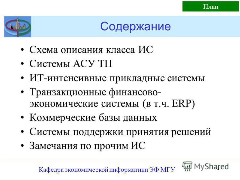 Кафедра экономической информатики ЭФ МГУ 2 Содержание Схема описания класса ИС Системы АСУ ТП ИТ-интенсивные прикладные системы Транзакционные финансово- экономические системы (в т.ч. ERP) Коммерческие базы данных Системы поддержки принятия решений З