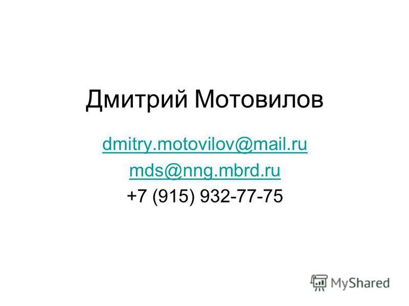Дмитрий Мотовилов dmitry.motovilov@mail.ru mds@nng.mbrd.ru +7 (915) 932-77-75
