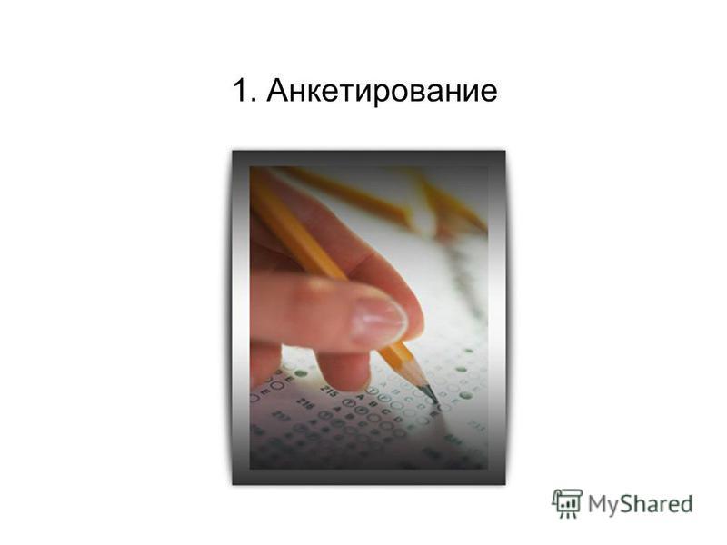 1. Анкетирование