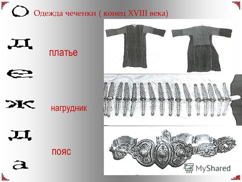 Одежда чеченки ( конец XVIII века) платье нагрудник пояс