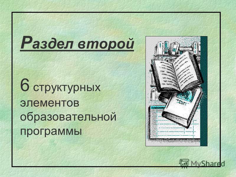 Р аздел второй 6 структурных элементов образовательной программы