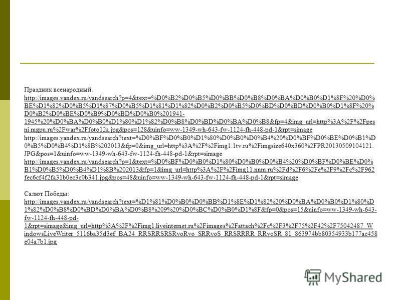 Праздник всенародный. http://images.yandex.ru/yandsearch?p=4&text=%D0%B2%D0%B5%D0%BB%D0%B8%D0%BA%D0%B0%D1%8F%20%D0% BE%D1%82%D0%B5%D1%87%D0%B5%D1%81%D1%82%D0%B2%D0%B5%D0%BD%D0%BD%D0%B0%D1%8F%20% D0%B2%D0%BE%D0%B9%D0%BD%D0%B0%201941- 1945%20%D0%BA%D0%