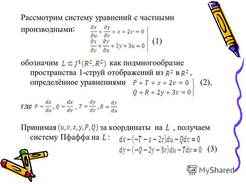 Рассмотрим систему уравнений с частными производными : (1) обозначим как подмногообразие пространства 1-струй отображений из в, определённое уравнениями (2), где,,, Принимая за координаты на, получаем систему Пфаффа на : (3)
