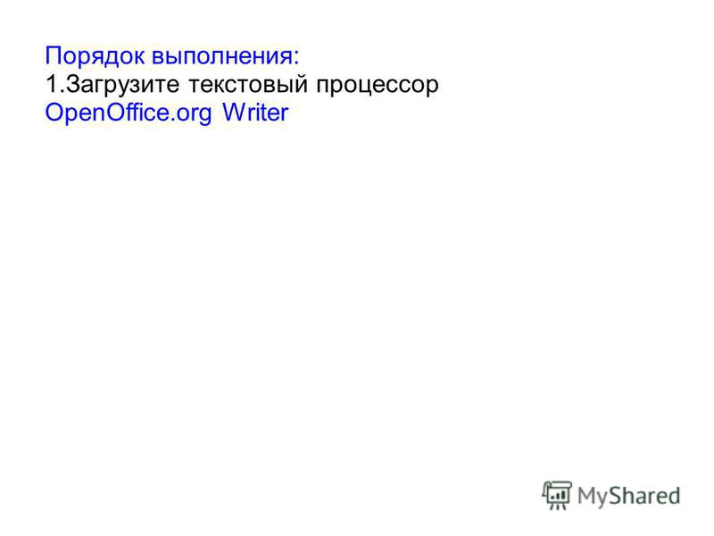 Порядок выполнения: 1. Загрузите текстовый процессор OpenOffice.org Writer