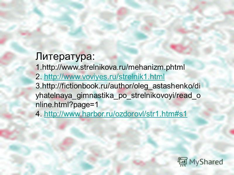 Литература: 1.http://www.strelnikova.ru/mehanizm.phtml 2. http://www.voviyes.ru/strelnik1.htmlhttp://www.voviyes.ru/strelnik1. html 3.http://fictionbook.ru/author/oleg_astashenko/di yhatelnaya_gimnastika_po_strelnikovoyi/read_o nline.html?page=1 4. h